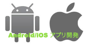 Android/iOS アプリ開発